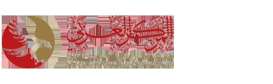 المركز العربي للاستشارات والدراسات الاقتصادية
